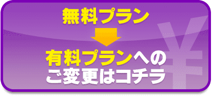 無料プラン→有料プランへのご変更はコチラ