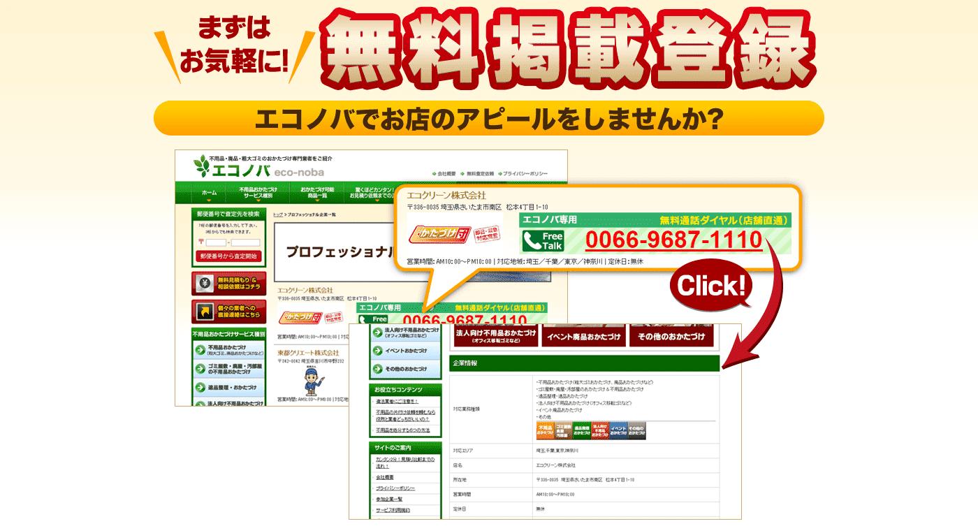 まずはお気軽に無料掲載登録 エコノバでお店のアピールをしませんか?