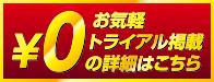 0円お気軽トライアル掲載の詳細はこちら